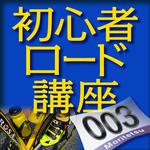 初心者ロード講座.003★まずは乗る前点検!