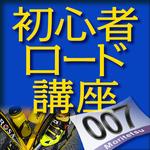 初心者ロード講座.007★練習を楽しむために...。