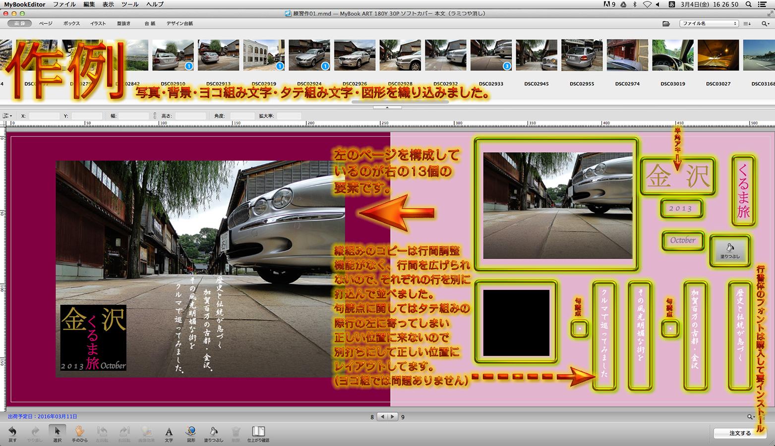 http://moritetsu.info/car/img/mb065-2016-03-04-16-26-50.jpg