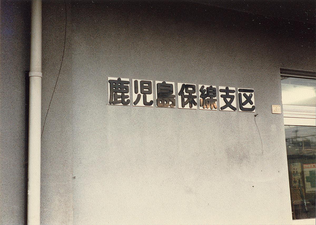 http://moritetsu.info/train/img/w03-nishikagoshima-hosen.jpg